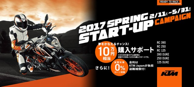 2017 SPRING START-UP CAMPAIGN