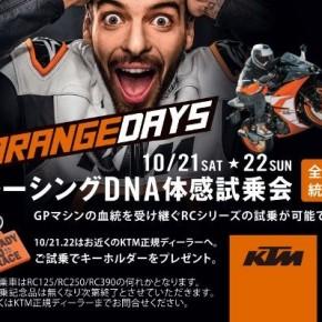 KTM ORANGE DAYS 2017