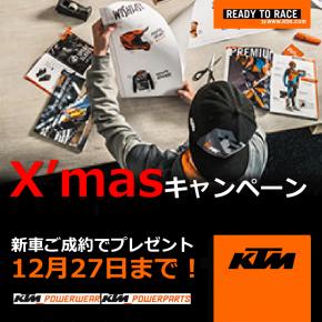 KTM群馬 WINTER SPECIAL SALE 第二弾!?