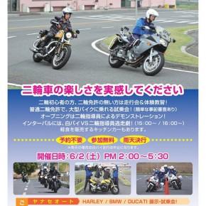 6/2 高崎モータースクールにて試乗会開催!790DUKE乗れます!!