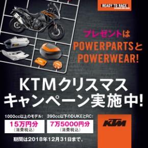 KTMクリスマスキャンペーン2018