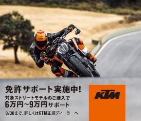 9/30まで!KTM 免許サポートキャンペーン
