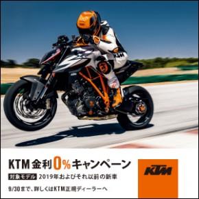 9/30まで!KTM 金利0%キャンペーン